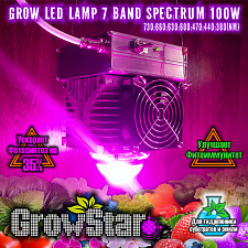 Led світильник Growstar 100W 7 Spectrum